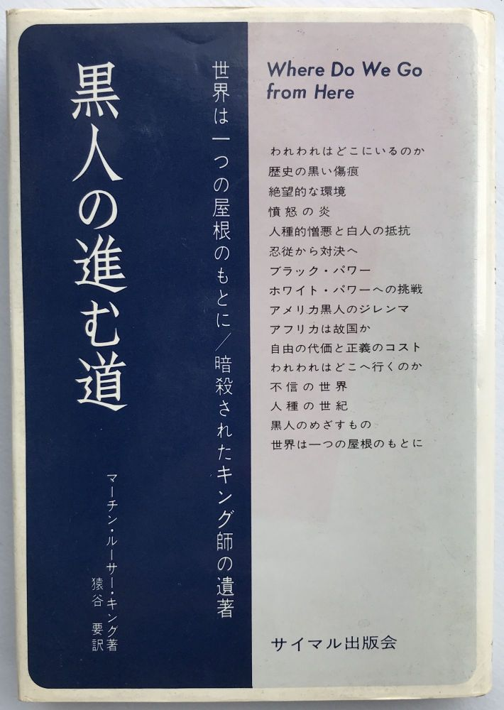 Where Do We Go from Here, Chaos or Community? [Japanese Edition, Translated by Kaname Saruya]. Martin Luther. Saruya King, Kaname.