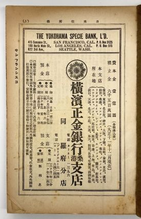 The Japanese American Directory 1923 No. 19 [cover title]